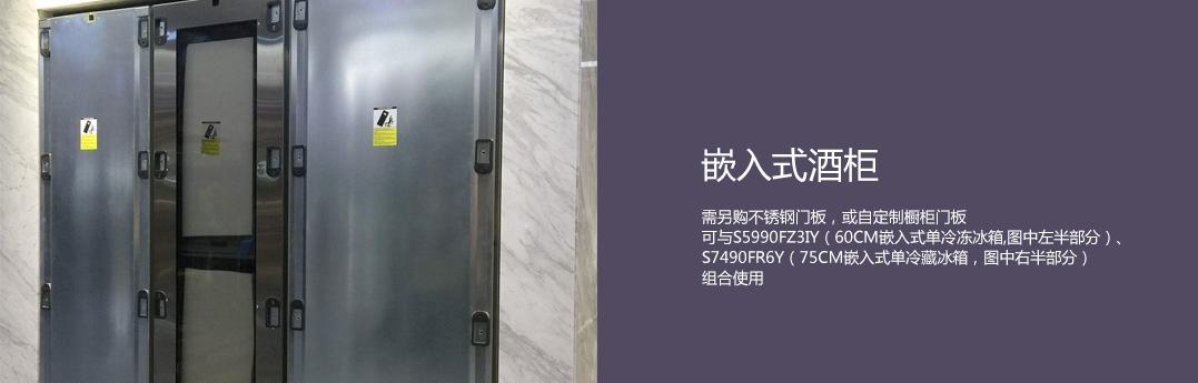XS5990TWT3Y红酒柜系列(5)